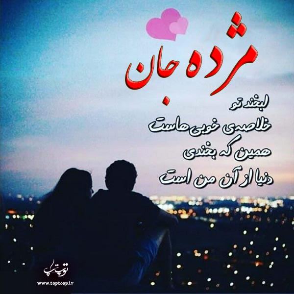 عکس نوشته اسم مژده جدید