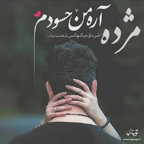 عکس نوشته برای اسم مژده