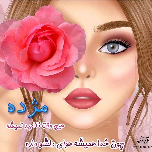 عکس نوشته دخترونه اسم مژده