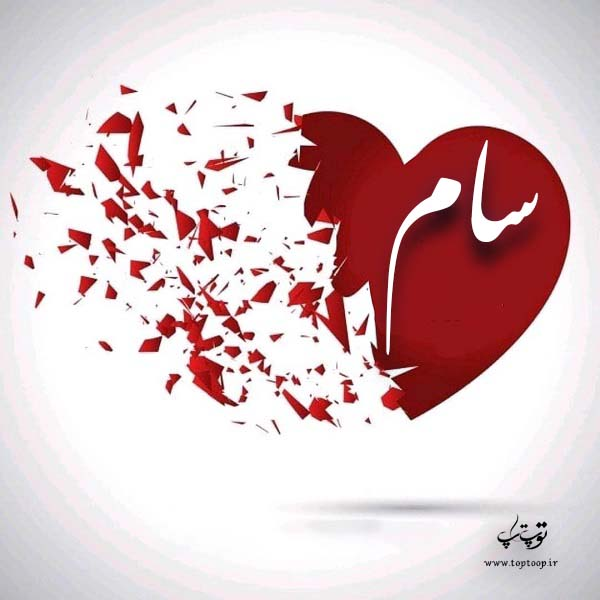 عکس نوشته قلب اسم سام