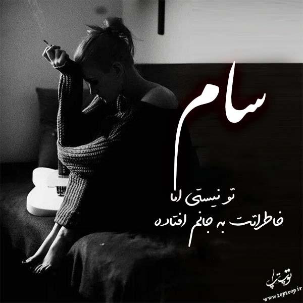 عکس نوشته غمگین اسم سام