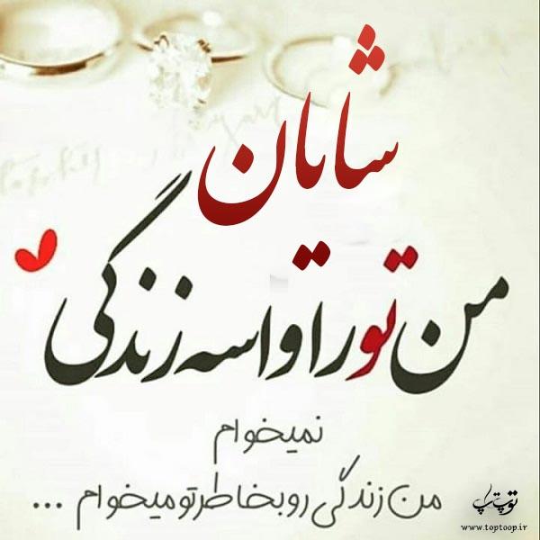 عکس نوشته اسم شایان جدید