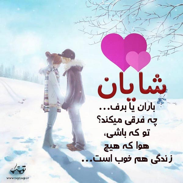 عکس نوشته فانتزی اسم شایان