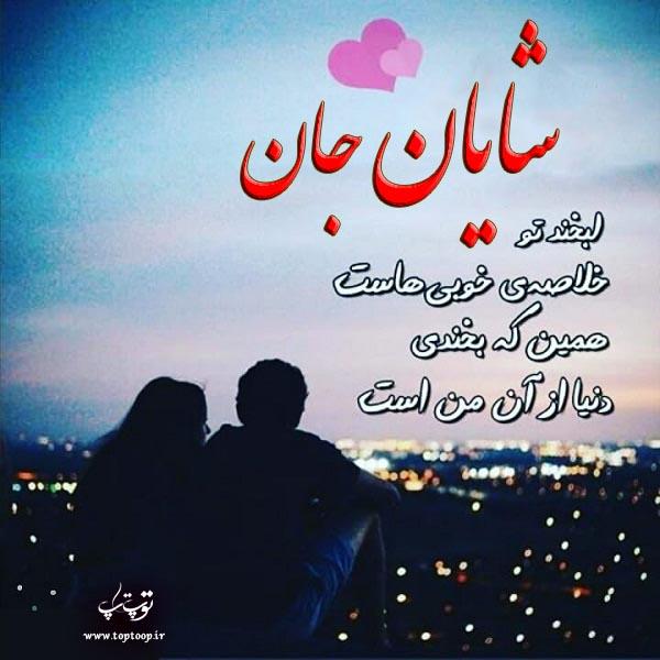 عکس نوشته اسم شایان برای پروفایل