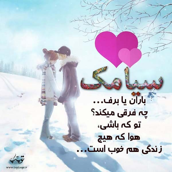 عکس نوشته فانتزی اسم سیامک