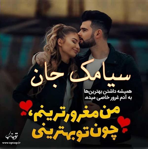 عکس نوشته عاشقانه اسم سیامک