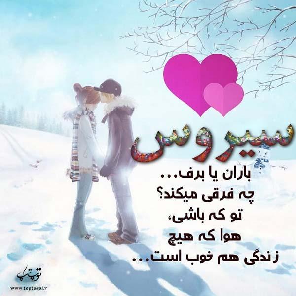 عکس نوشته فانتزی اسم سیروس