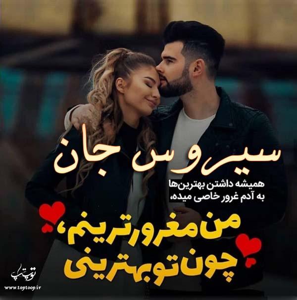 عکس با متن عاشقانه با اسم سیروس