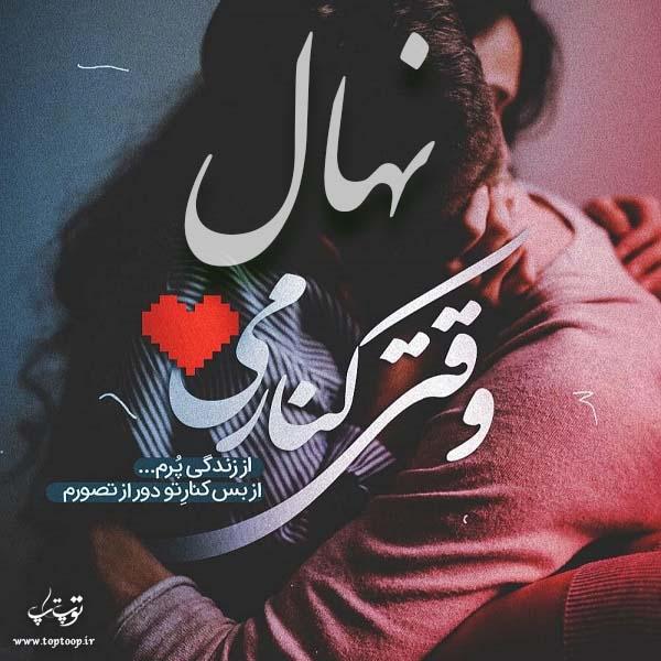 عکس نوشته به اسم نهال