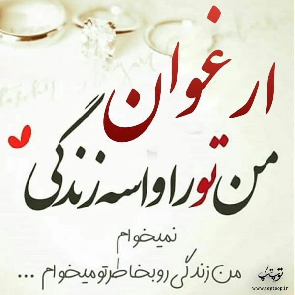 عکس نوشته ی اسم ارغوان