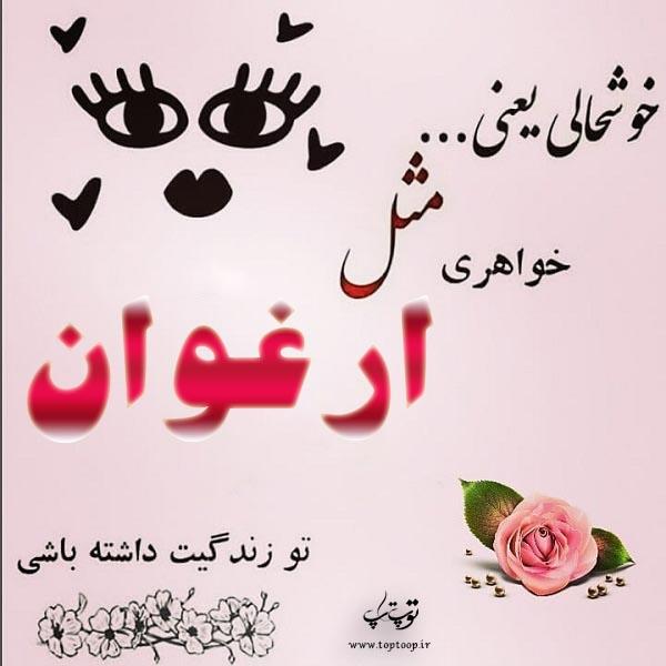 عکس نوشته با اسم ارغوان