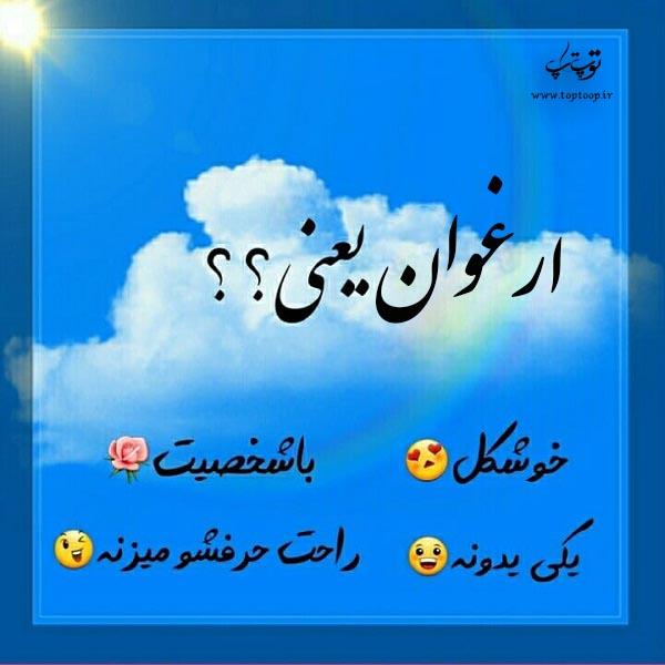 عکس نوشته ارغوان یعنی