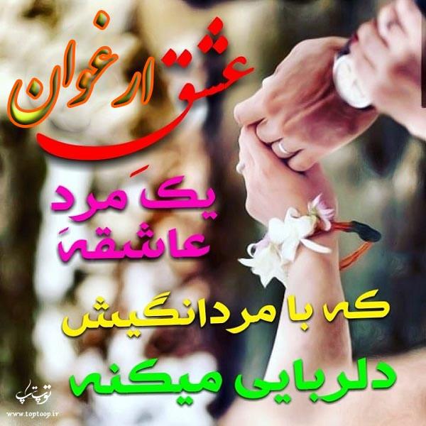 عکس نوشته عاشقانه اسم ارغوان