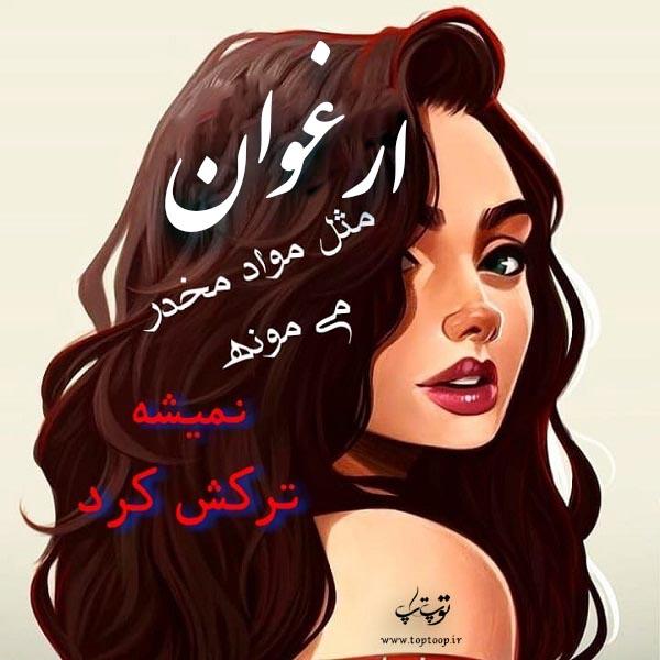 عکس نوشته فانتزی به اسم ارغوان