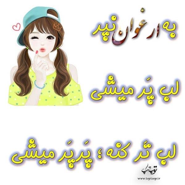 عکس نوشته های اسم ارغوان