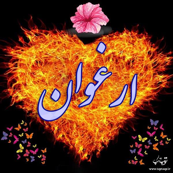 تصویر نوشته اسم ارغوان