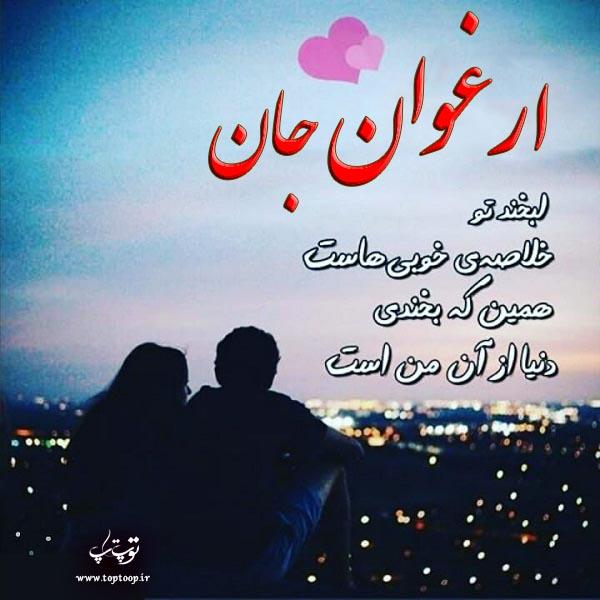 عکس نوشته های با اسم ارغوان