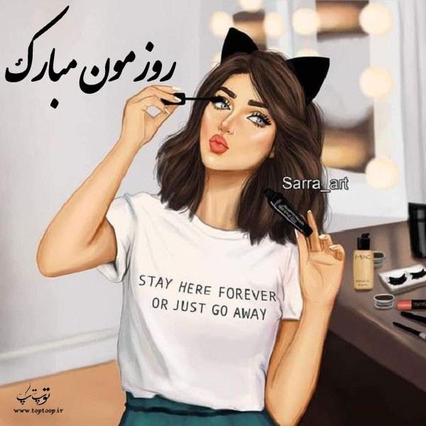 عکس نوشته جدید روزمون مبارک