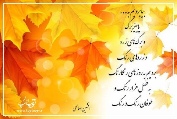 شعر درباره پاییز و تنهایی