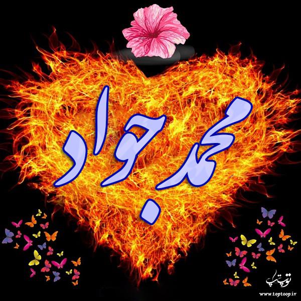 عکس نوشته اسم محمدجواد جدید
