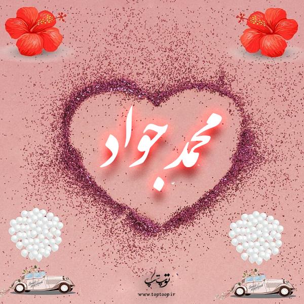طرح قلبی اسم محمدجواد