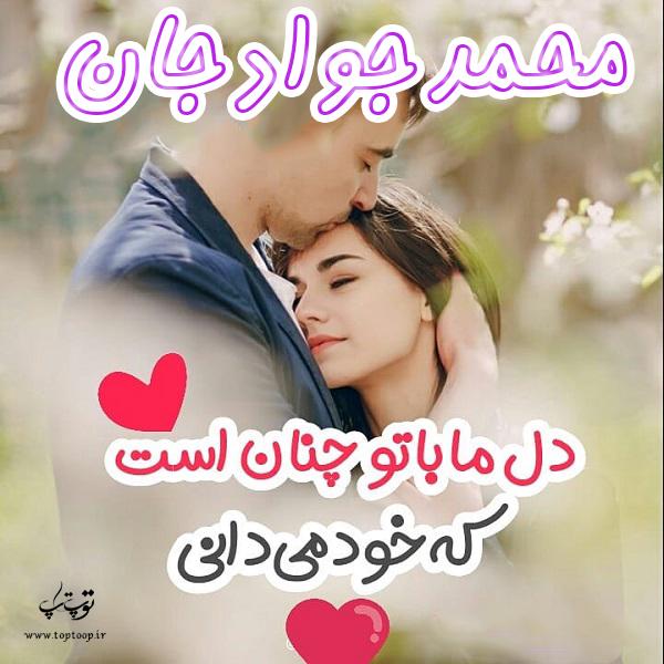تصاویر عاشقانه از اسم محمدجواد