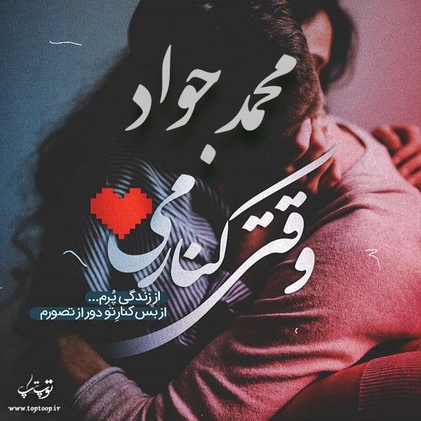 عکس با متن اسم محمدجواد