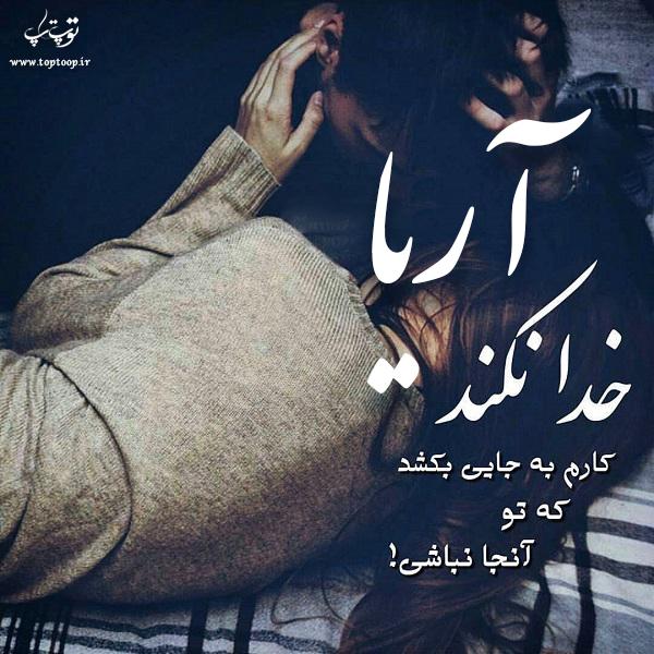 تصویر نوشته اسم آریا