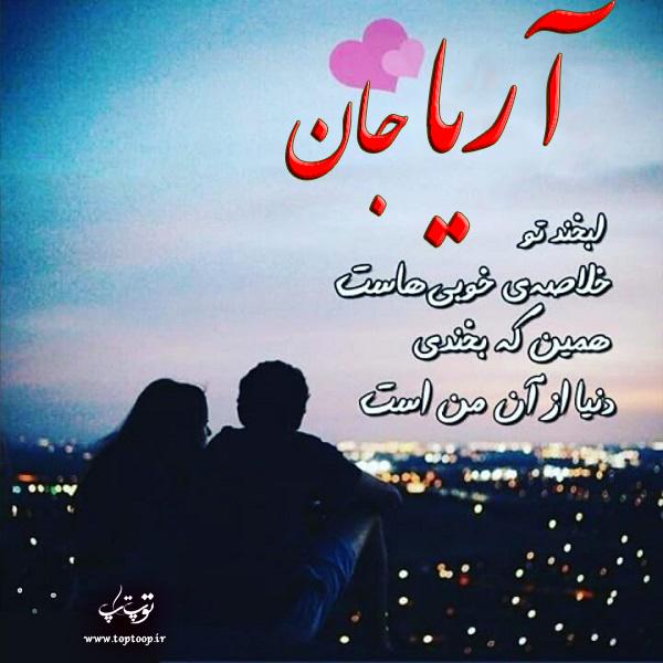 عکس اسم آریا عاشقانه