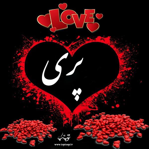 عکس نوشته اسم پری در قلب
