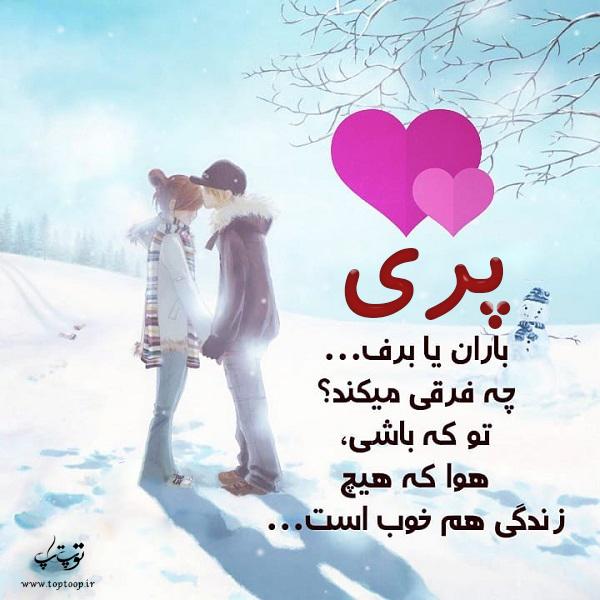 عکس نوشته فانتزی اسم پری