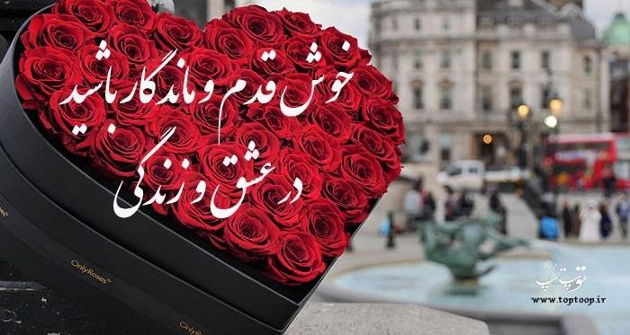 شعر زیبا به مناسبت خوش آمد گفتن به عروس و داماد
