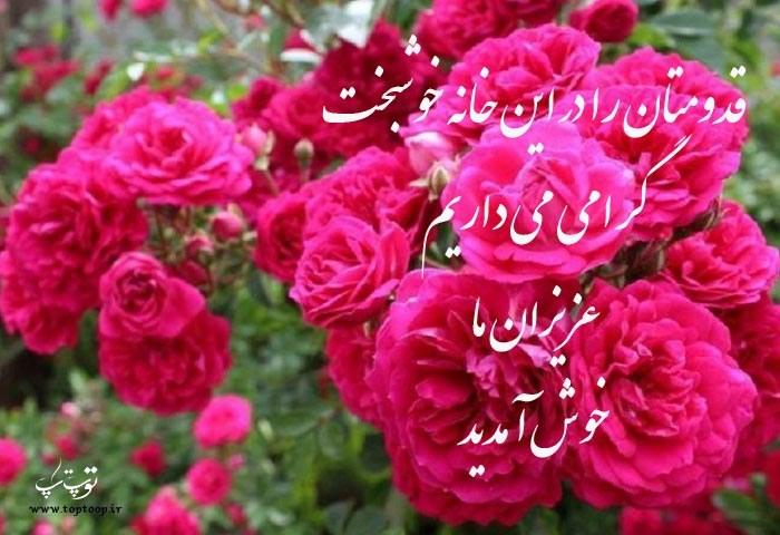 شعر برای خوش آمدگویی به عروس و داماد