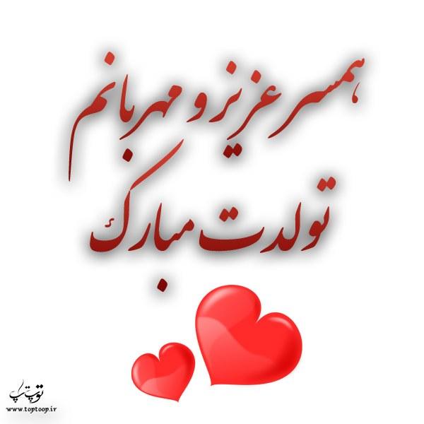 عکس نوشته همسر عزیز و مهربانم تولدت مبارک ، جملات زیبای تبریک تولد به همسر