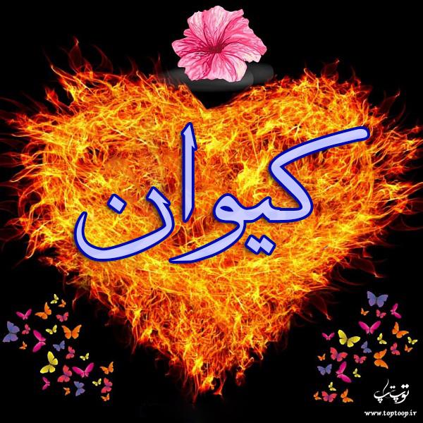عکس نوشته اسم کیوان  برای پروفایل