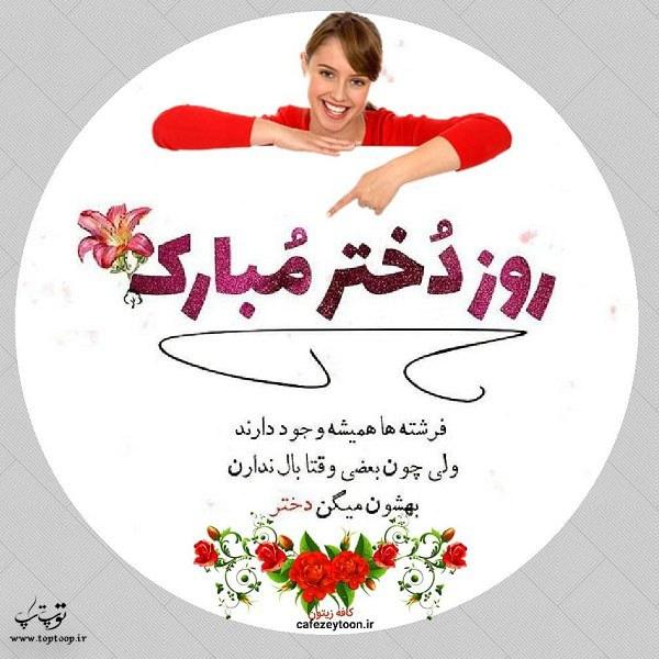 متن با تصویر روز دختر