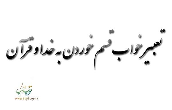تعبیر خواب قسم خوردن به خدا و قرآن