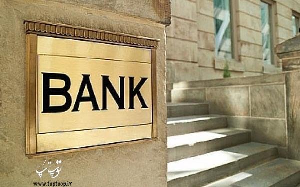 تعبیر خواب رفتن به بانک