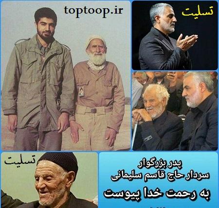 پدر سردار قاسم سلیمانی فوت شد عکس و خبر
