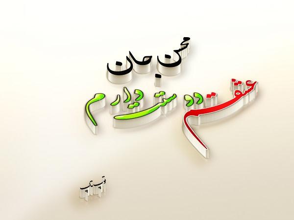 عکس نوشته عشقم دوستت دارم برای اسم محسن
