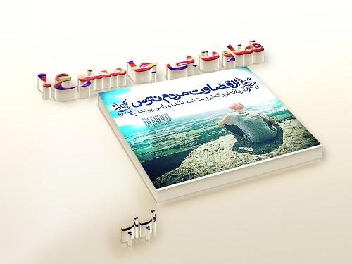 عکس متن دار نوشته قضاوت اشتباه