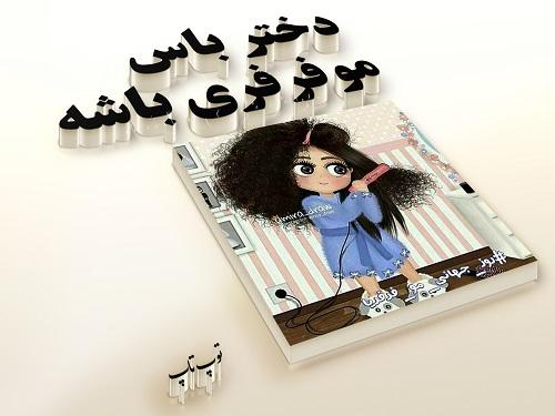 عکس نوشته دختر باس موفرفری باشه کارتونی