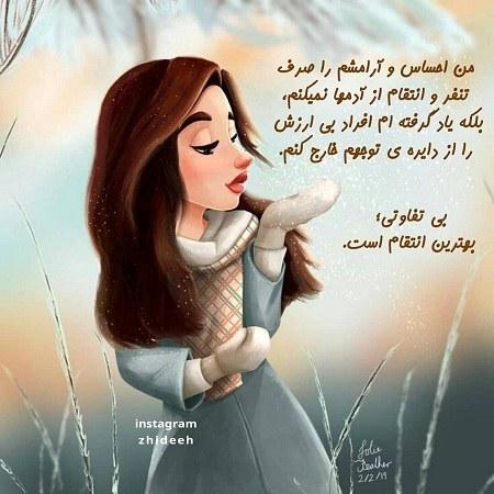 عکس نوشته دخترونه درباره آدمهای بی ارزش