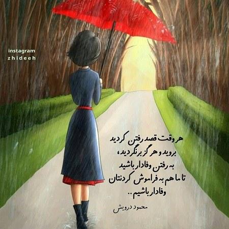 عکس نوشته دخترونه هوای بارونی