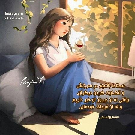 عکس نوشته دخترونه درباره قضاوت کردن برای پروفایل