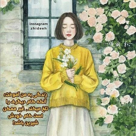 عکس نوشته دخترونه درباره زندگی