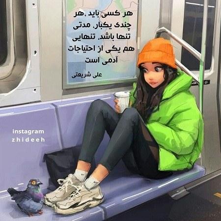 عکس نوشته دخترونه درباره تنهایی 1400 جدید