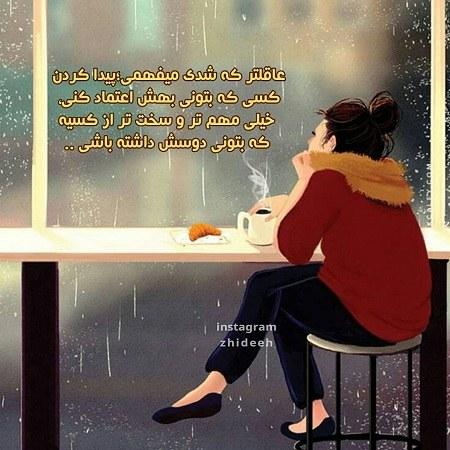 عکس نوشته دخترونه درباره اعتماد کردن