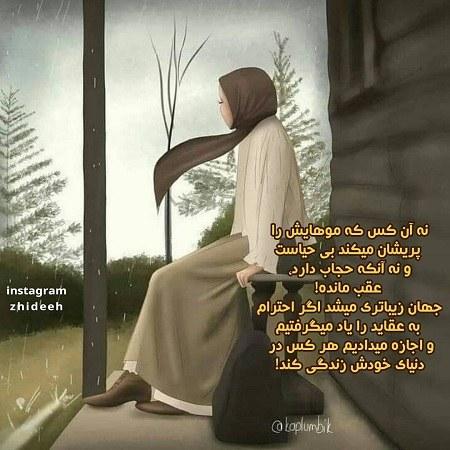 عکس نوشته دخترونه درباره احترام به عقاید
