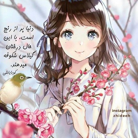 عکس نوشته دخترونه فانتزی برای پروفایل 1400 جدید